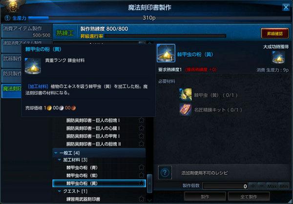 TeraBlog2014060102棘甲虫の粉(黄).jpg