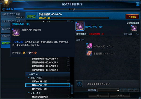TeraBlog2014060103棘甲虫の粉(紫).jpg