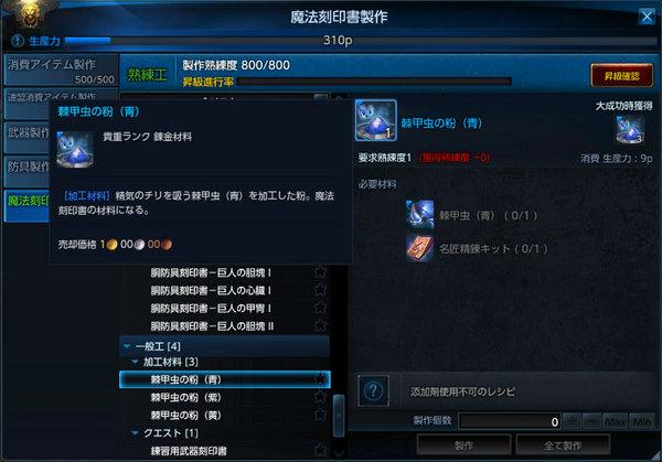 TeraBlog2014060104棘甲虫の粉(青).jpg