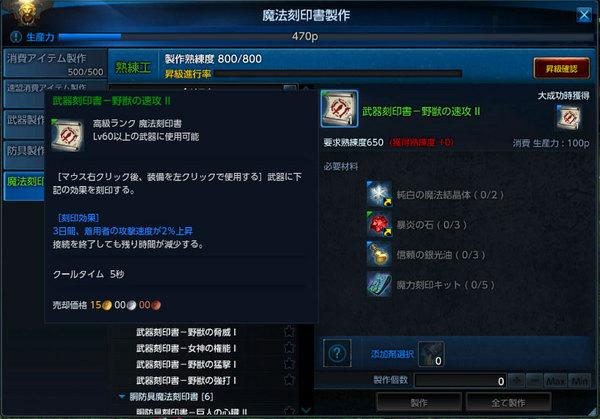 TeraBlog2014060109武器刻印野獣の速攻20.jpg