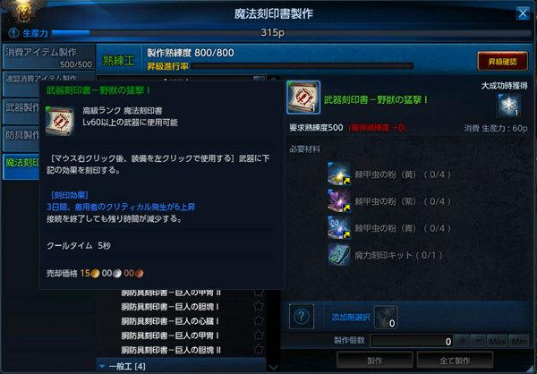 TeraBlog2014060117野獣の猛撃1.jpg