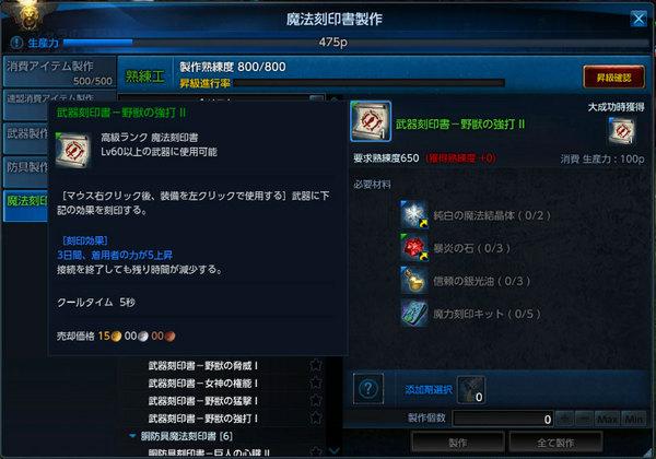 TeraBlog2014060121野獣の強打20.jpg