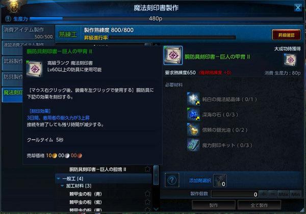 TeraBlog2014060130巨人の甲冑20.jpg