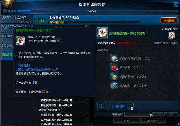TeraBlog2014060138腕防具刻印書野獣の速攻20.jpg