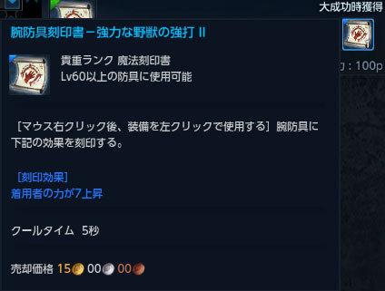 TeraBlog2014060147野獣の強打21.jpg