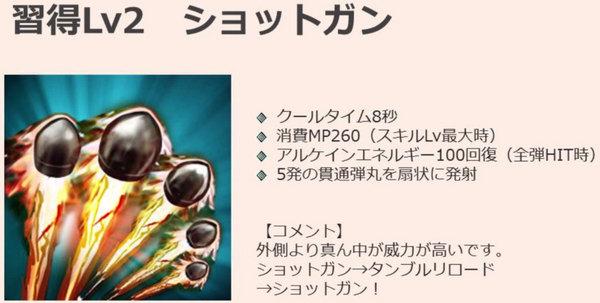 TeraBlog2015031208_02ショットガ.jpg
