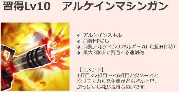 TeraBlog2015031214_10アルケインマ.jpg