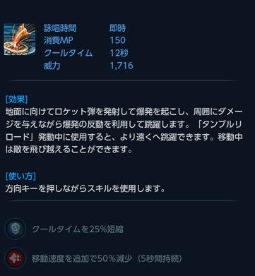 TeraBlog2015031223_18ロケットジ.jpg