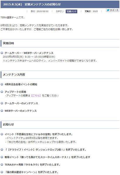 TeraBlog2015080503.jpg