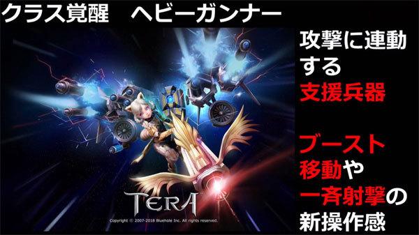 tera2017126215.jpg