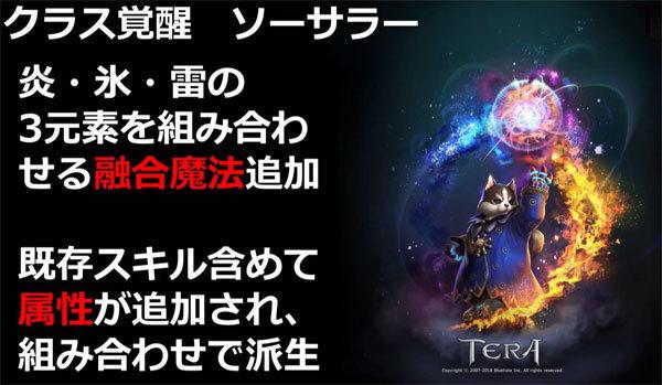 tera2017126218.jpg