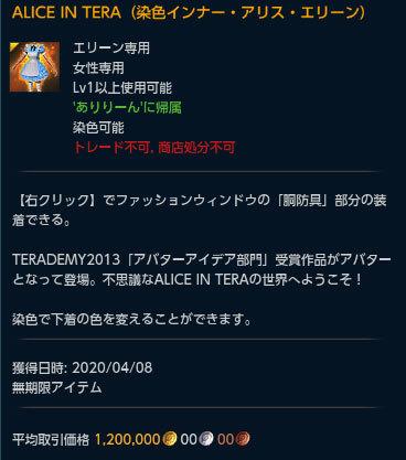 tera2017200502.jpg